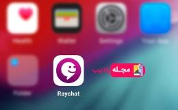 اطلاعات ۲۶۷ میلیون کاربر ایرانی در رایچت هک شد