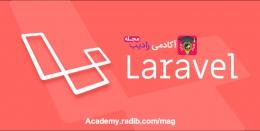 معرفی وب سایت لاراول