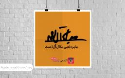 جایزه ادبی جلال آلاحمد چیست؟
