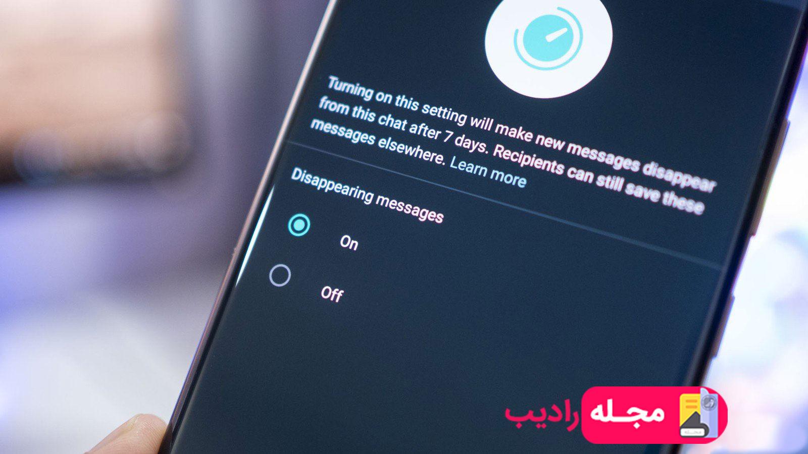 نحوه ارسال پیامهای محو شونده در واتساپ