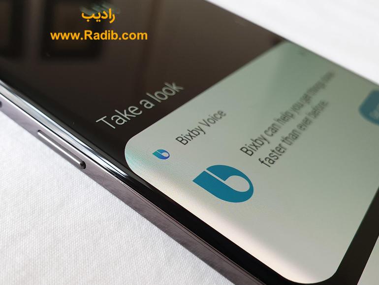 دستیار صوتی Bixby چیست؟